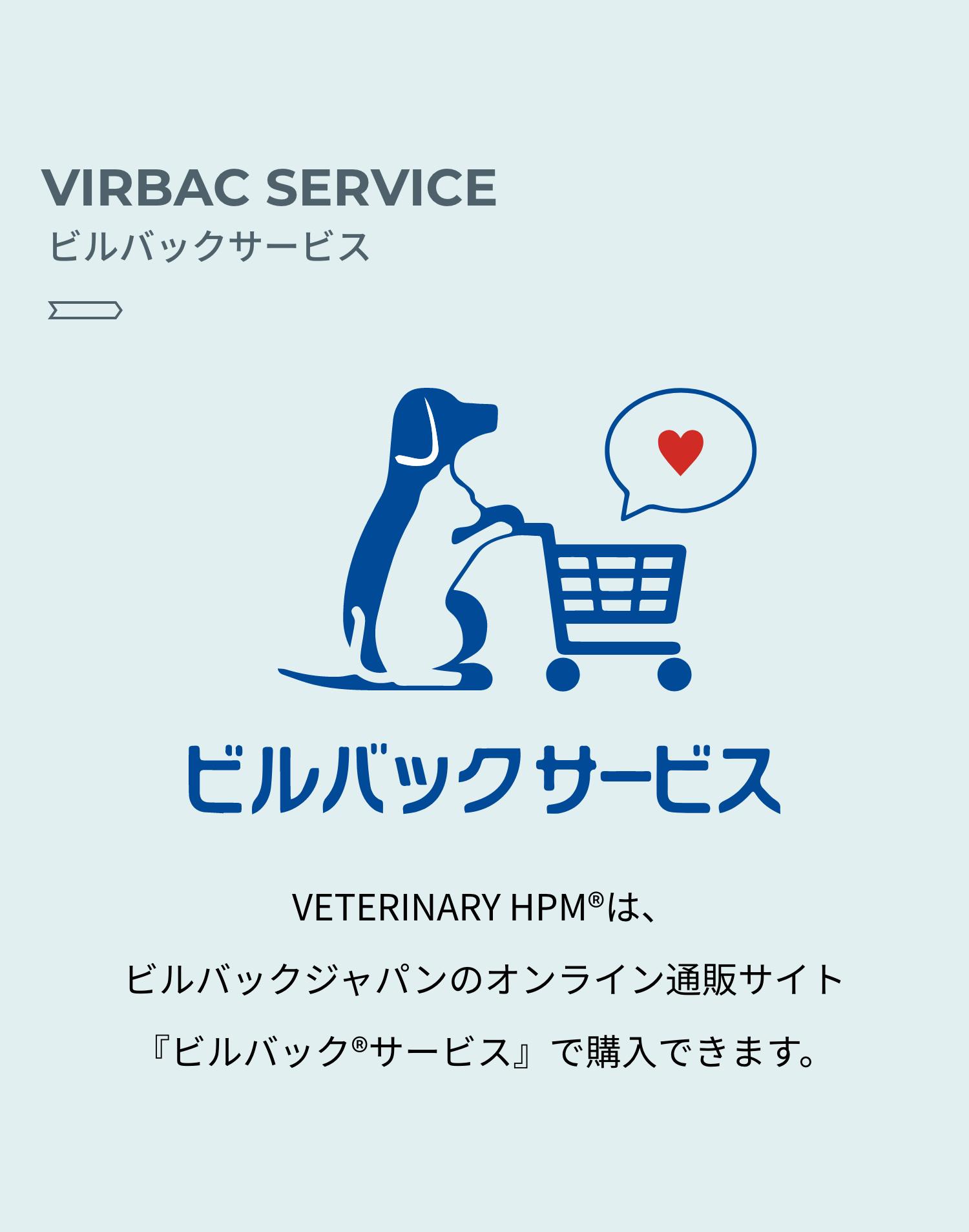VIRBAC SERVICE ビルバックサービス VETERINARY HPM®︎は、ビルバックジャパンのオンライン通販サイト『ビルバック®サービス』で購入できます。