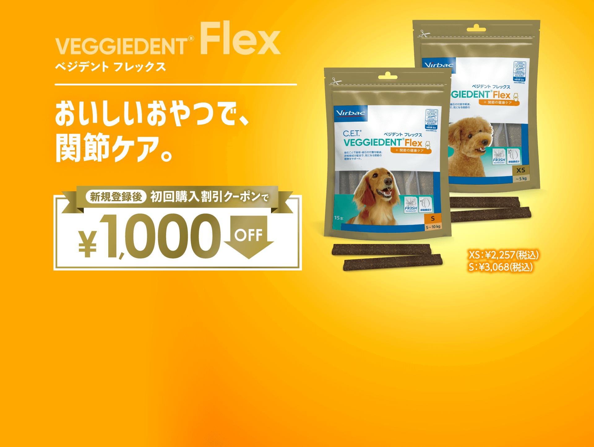XS:¥2,026(税込) S:¥2,779(税込)