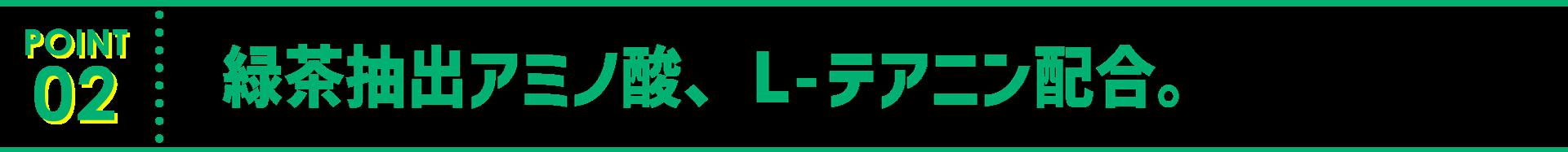 緑茶抽出アミノ酸、L-テアニン配合。